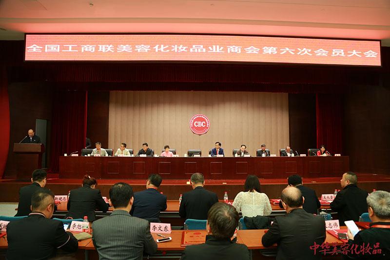 恭贺全国工商联美容化妆品业商会第六次会员大会在京圆满成功
